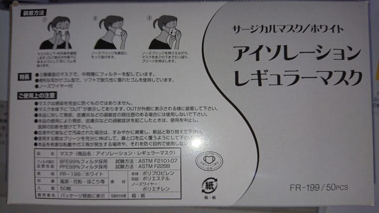 マスクの箱の写真です