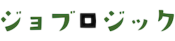 【札幌市 就労継続支援A型事業所】株式会社ジョブロジック  |手稲区・琴似・東区・新札幌