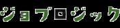 【札幌市 就労継続支援A型事業所】株式会社ジョブロジック   手稲区・琴似・東区・新札幌